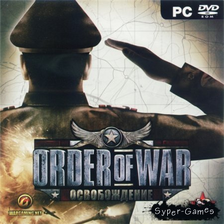 Order Of War. Освобождение (PC/2009/RUS/ENG/Repack by R.G. Catalyst)