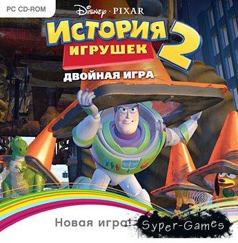 История игрушек 2. Двойная игра (2011/RUS)