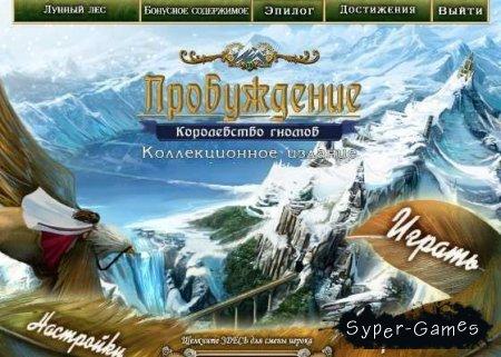 Пробуждение: Королевство гномов. Коллекционное издание (2011/RUS)
