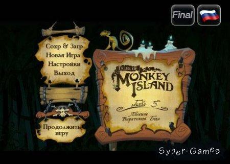 Tales Of Monkey Island. Глава 5. Явление Пиратского Бога (РС/RUS)