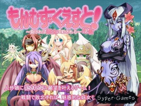 Monster Girl Quest! - Assaulted by the inhuman girls / Квест монстр Девушка! - Нападение со стороны бесчеловечных девочек