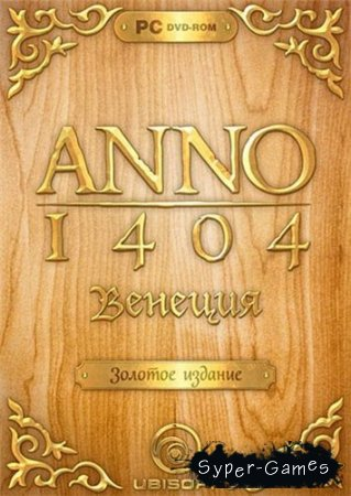 Anno 1404. Золотое издание (PC/2010/RUS/RePack by R.G. Catalyst)
