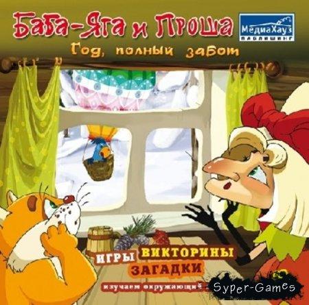 Баба-Яга и Проша: Год, полный забот (2011/RUS)