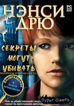 Нэнси Дрю: Секреты могут убивать. Возвращение (PC/2011/RUS/ND/Full/Repack by Fenixx)