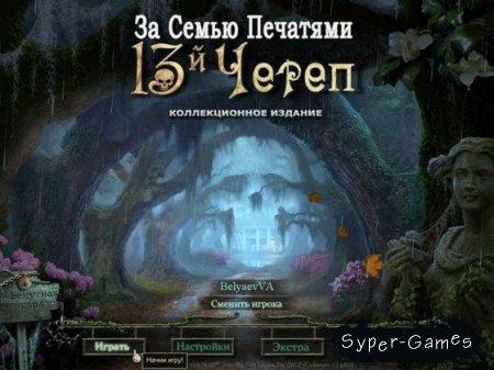 За семью печатями: 13-ый череп. Коллекционное издание (2011)