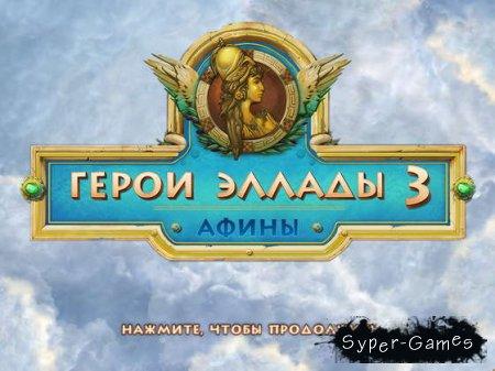 Герои Эллады 3. Афины (2011)