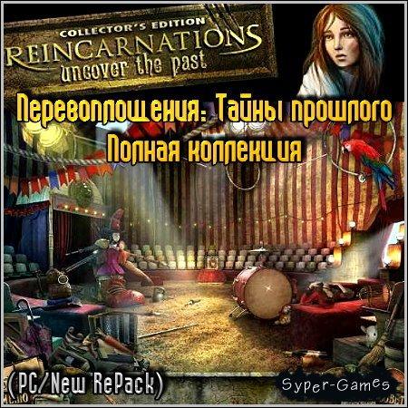 Перевоплощения: Тайны прошлого - Полная коллекция (2011/RUS)