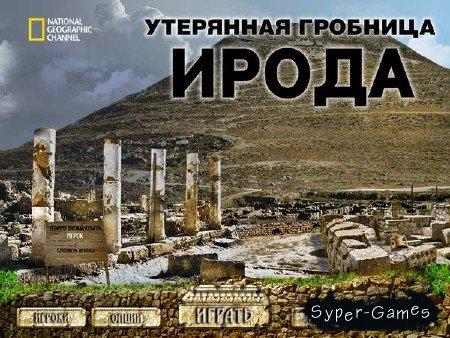 Утерянная гробница Ирода (PC/RUS)