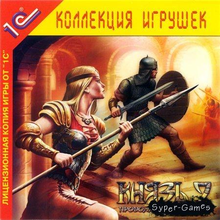 Князь 2. Продолжение легенды (PC/2004/RUS)