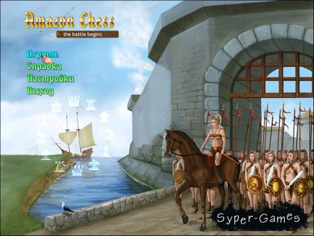 Amazon Chess II v2.1.0 (2011/Rus/Eng)
