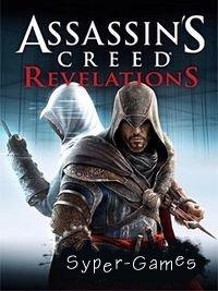 Кредо убийцы: Откровение (Assassins Creed Revelations)