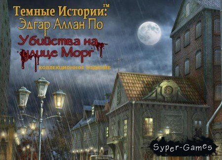 Тёмные истории: Эдгар Аллан По. Убийства на улице Морг / Dark Tales: Edgar Allan Poe. Murders in the Rue Morgue CE (2011/RUS)
