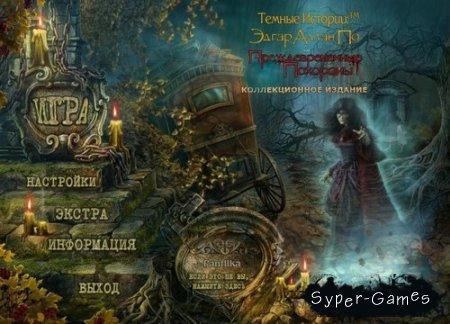 Темные истории: Эдгар Аллан По. Преждевременные похороны. Коллекционное издание (2011/RUS)
