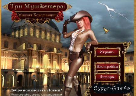 Три мушкетера: миссия Констанции (2011/RUS)