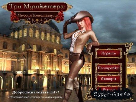 Три мушкетера. Миссия Констанции (2011/RUS)