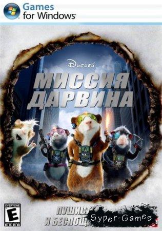 Миссия Дарвина (PC/2009/RUS/Лицензия)