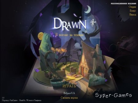 Drawn 3: В погоне за тенями. Коллекционное издание (2011)