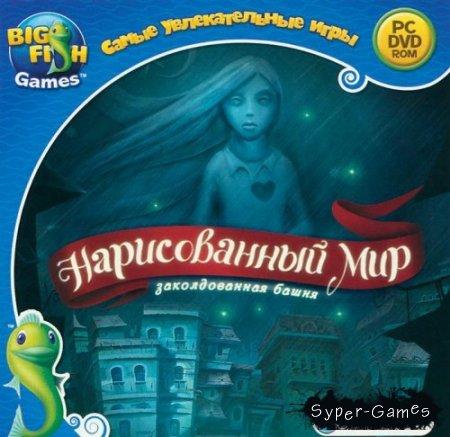Нарисованный мир. Заколдованная башня (2009/RUS)