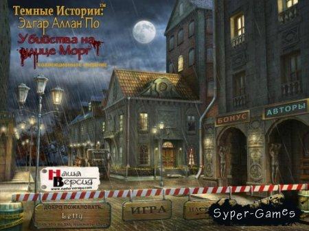 Тёмные истории: Эдгар Аллан По. Убийства на улице Морг (PC/RUS)