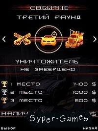 Смертельная гонка (Death Race)