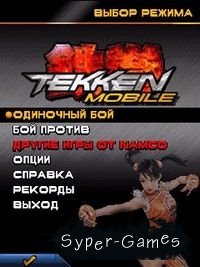Теккен (Tekken)
