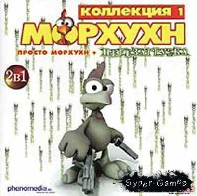Коллекция игр Морхухн / Collection of Moorhuhn games [2009/MULTI/RUS]