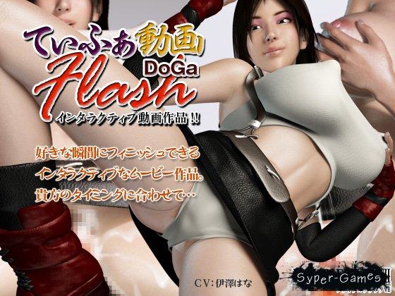 flash эротические игры -хентай: