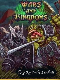 Войны и королевства (Wars and Kingdoms)