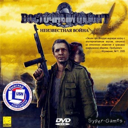 Восточный фронт: Неизвестная война / UberSoldier (PC/2006/RUS/RePack by MOP030B)