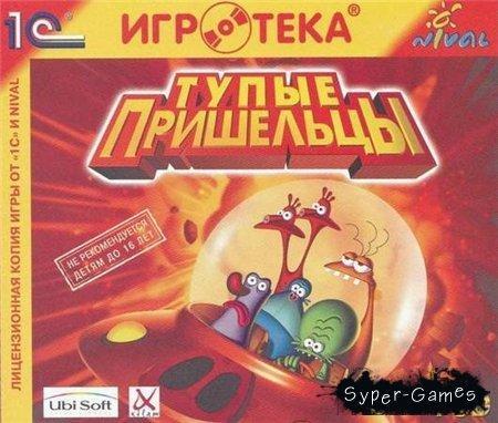 Тупые Пришельцы / Stupid Invaders (PC/2002/RUS/RePack R.G.ReCoding)