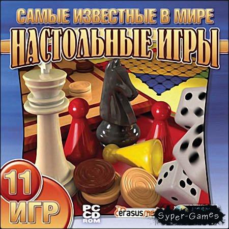 Самые известные в мире настольные игры (2006)