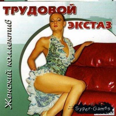 Женский коллектив: Трудовой экстаз (2004/Rus)