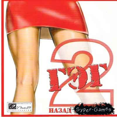 ГЭГ 2: Назад в будущее (2000/RUS)