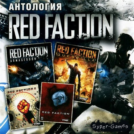 Red Faction - Антология (PC/2011/RUS/RePack by MOP030B)