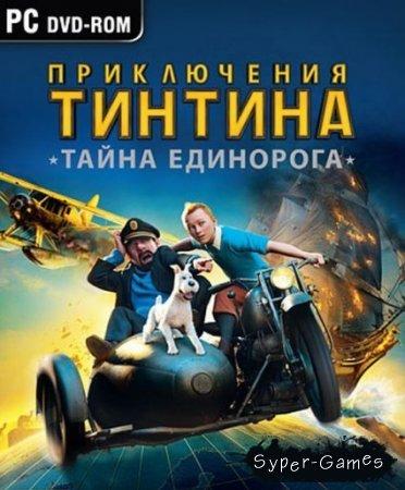 Приключения Тинтина: Тайна Единорога (2011/RUS)