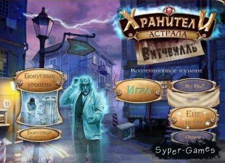 Хранители астрала: Витчвилль. Коллекционное издание (2011/RUS)