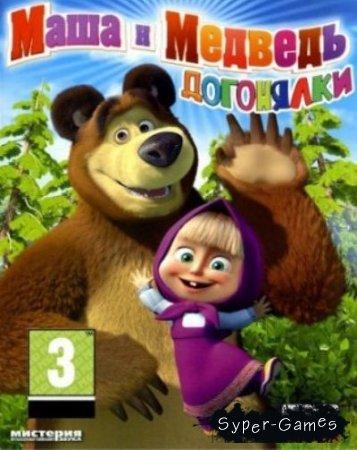 Маша и Медведь: Догонялки (Repack/2010)