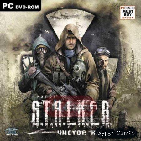 S.T.A.L.K.E.R.: Clear Sky (2008/PC/RUS/Rip)
