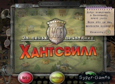 За семью печатями. Хантсвилл  (2011/Rus)