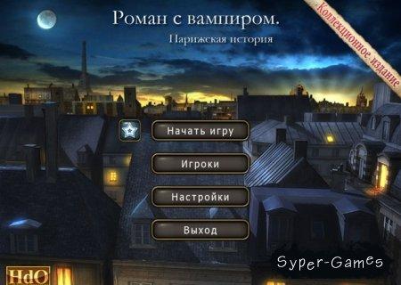 Роман с вампиром. Расширенное издание (2011/RUS)