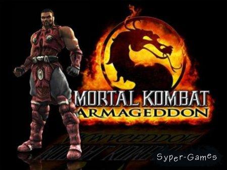 Mortal Kombat Armageddon (PC/RePack)