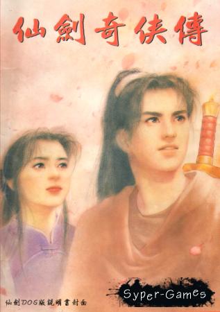 Xian Jian Qi Xia Zhuan (1995/ENG)