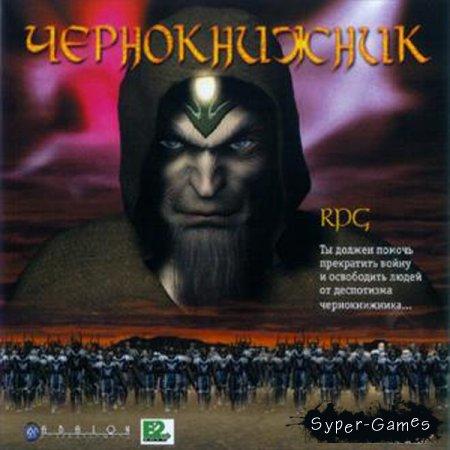 Dispel / Чернокнижник (1999/RUS)