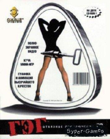 ГЭГ: Отвязное Приключение  (1997/RUS)