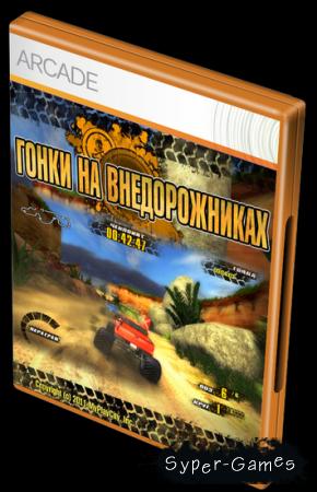 Гонки На Внедорожниках (2011/Rus)