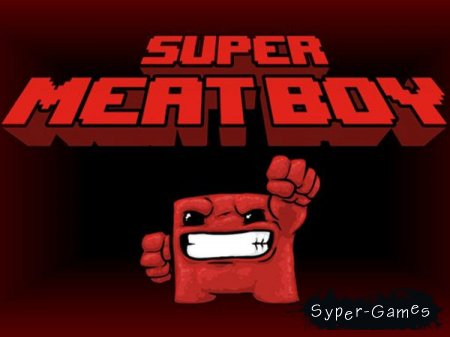 Super Meat Boy (PC/RUS/Repack)