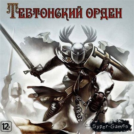 Тевтонский орден / Real Warfare 2: Northern Crusades (PC/2011/RUS/RePack by R.G. UniGamers)
