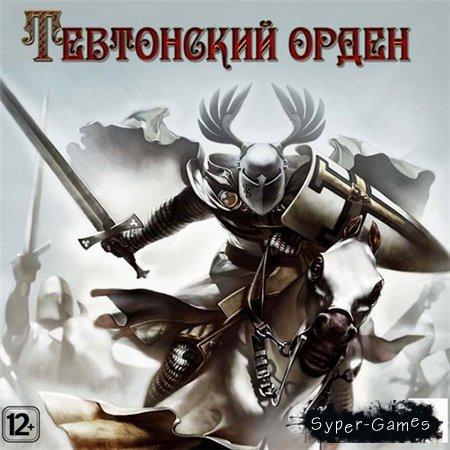 Тевтонский орден / Real Warfare 2: Northern Crusades (PC/2011/RUS/RePack by R.G. UniGamers)