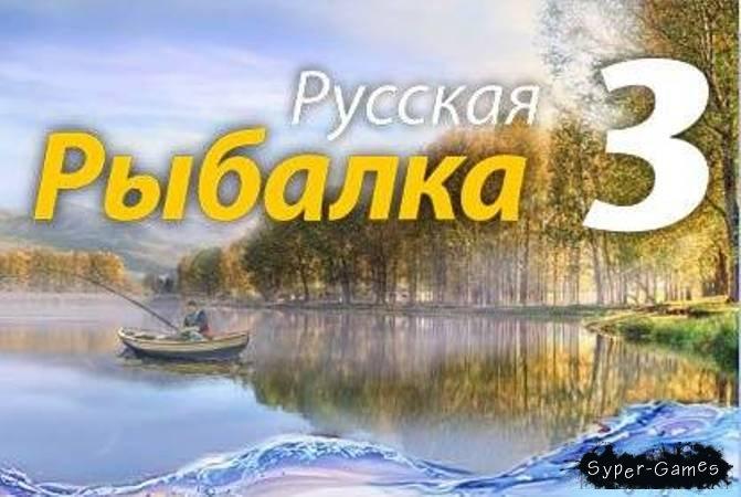 Русская Рыбалка 3 (PC/Repack) .