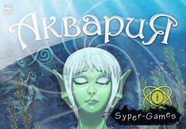 Aquaria / Аквария (PC/RePack)